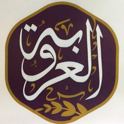 مدرسة العروبة الأهلية
