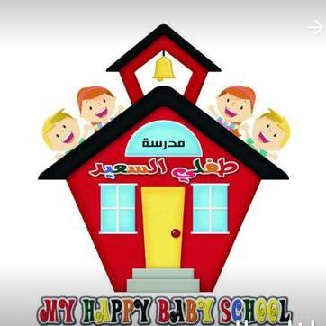 مدرسة طفلي السعيد