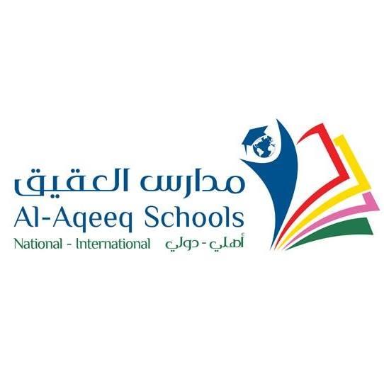 مدارس العقيق الدولية