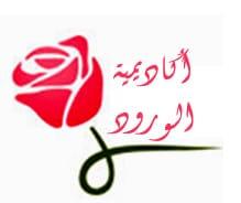 أكاديمية الورود -مسار مصرى