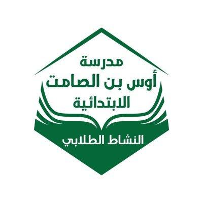 مدرسة أوس بن الصامت