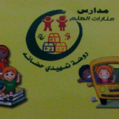 مدارس منارات العلم الاهلية
