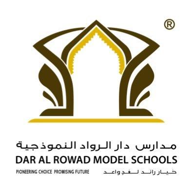 مدارس دار الرواد النموذجية - المسار الدولي