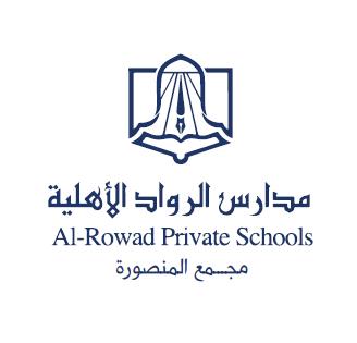 مدارس الرواد الأهلية - مجمع المنصورة