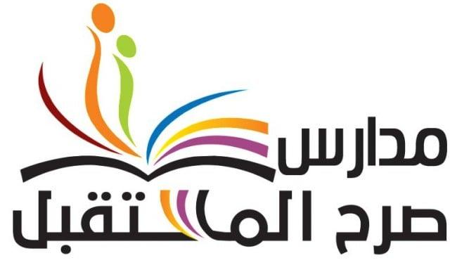 مدارس صرح المستقبل الاهلية بخميس مشيط