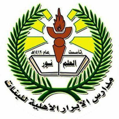 مدارس الابرار الاهلية - مسار مصري (لغات)