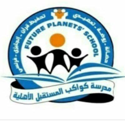 مدرسة كواكب المستقبل الاهلية