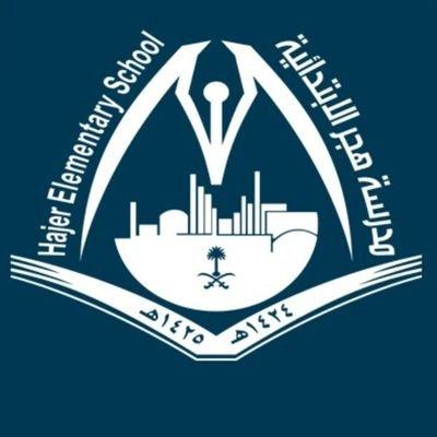 مدرسة هجر