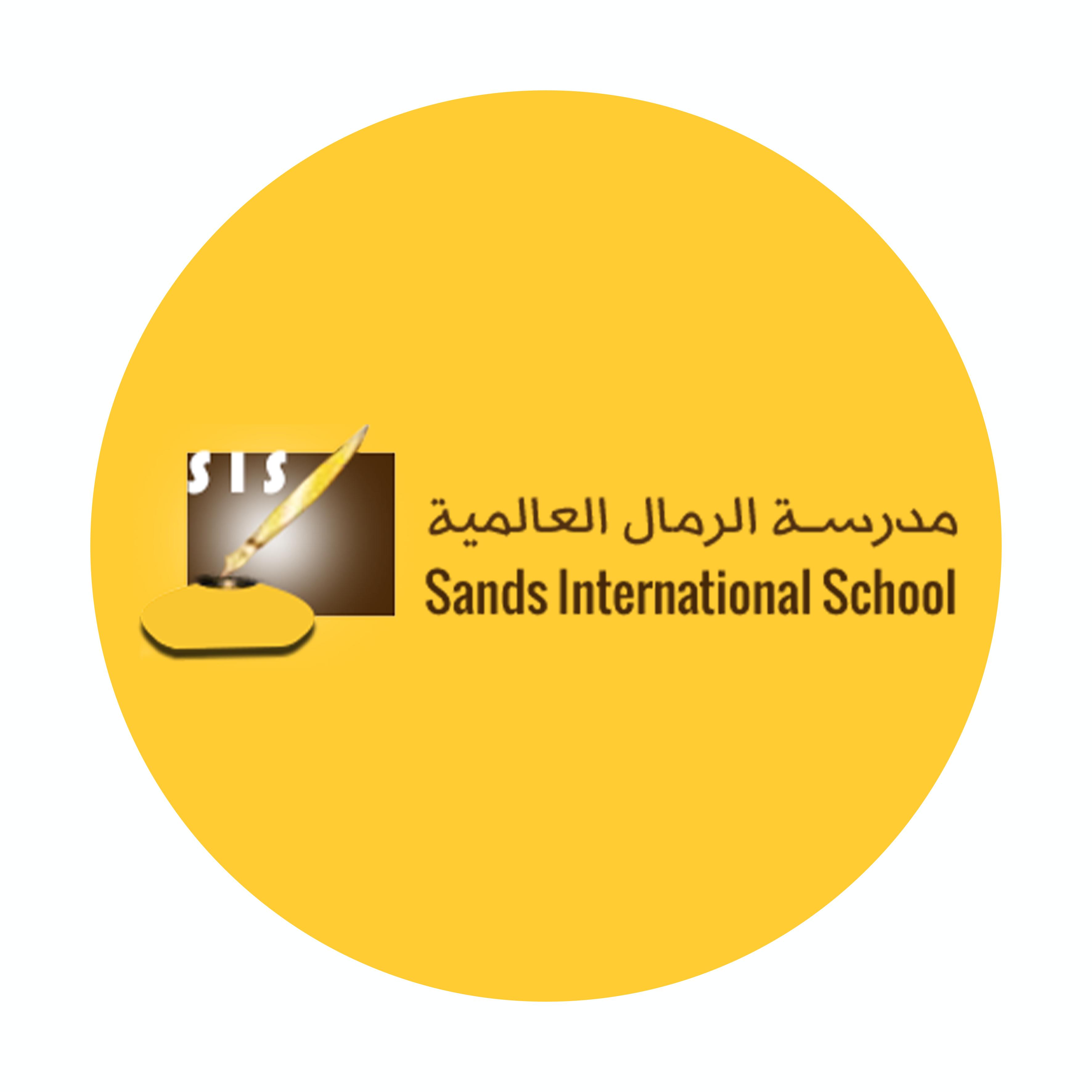مدارس الرمال العالمية