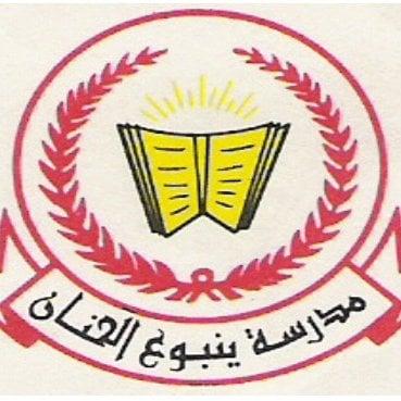 مدرسة ينبوع الحنان الأهلية