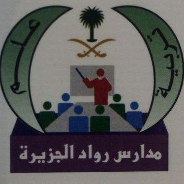 مدارس رواد الجزيرة الأهلية