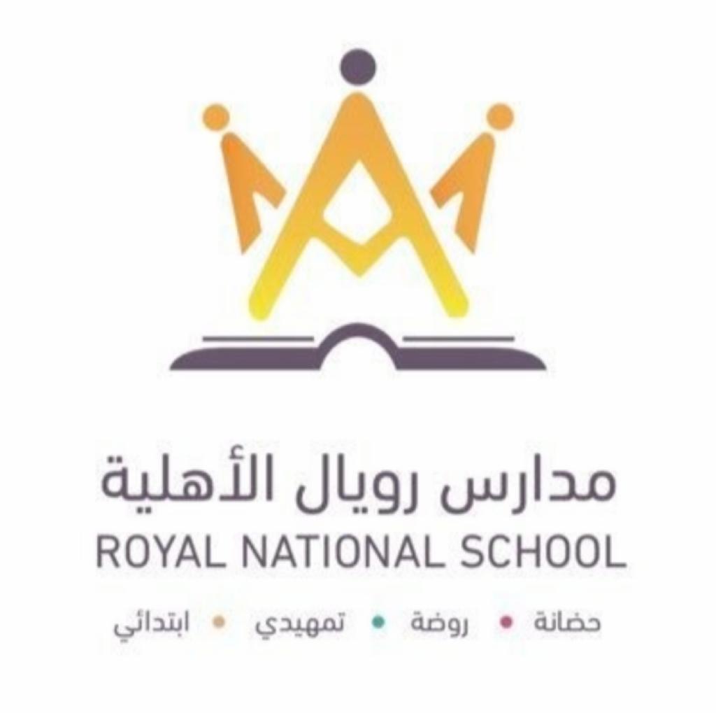 مدارس رويال الأهلية