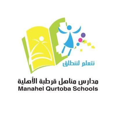 مدارس مناهل قرطبة الأهلية