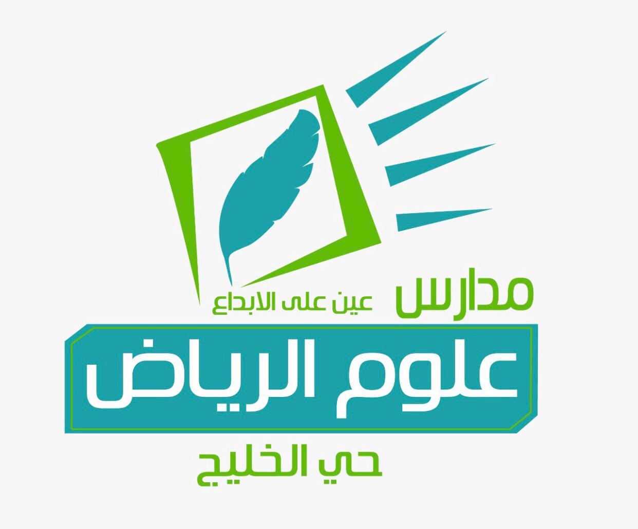 مدارس علوم الرياض الأهلية - حى الخليج