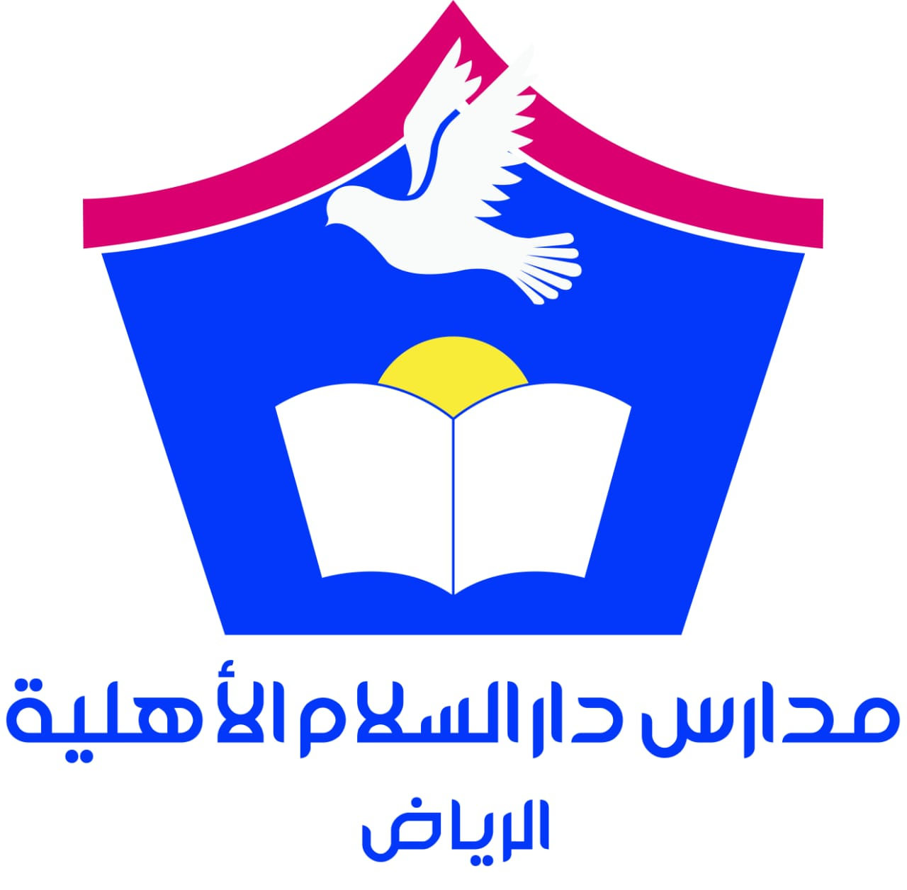 مدارس دار السلام الأهلية