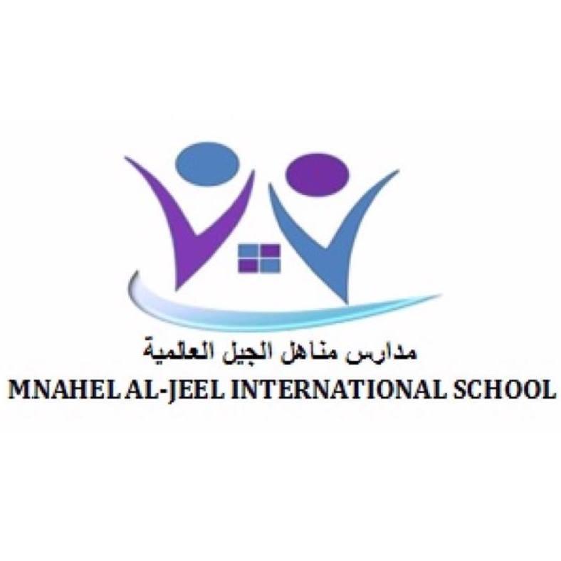 مدرسة مناهل الجيل العالمية