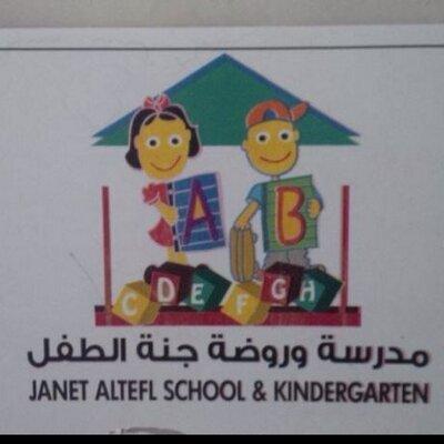 مدرسة جنة الطفل الأهلية