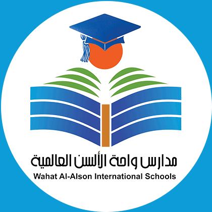 مدارس واحة الألسن العالمية