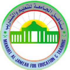 مدارس مناهل الجامعة الأهلية