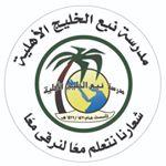مدرسة نبع الخليج الأهلية