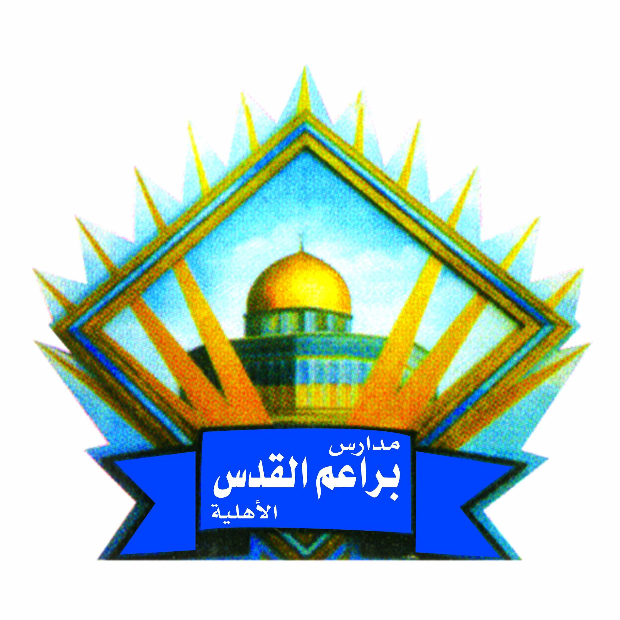 مدارس براعم القدس