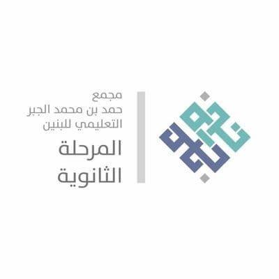 مدرسة حمد الجبر