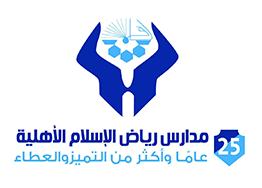 مدرسة رياض الإسلام الأهلية