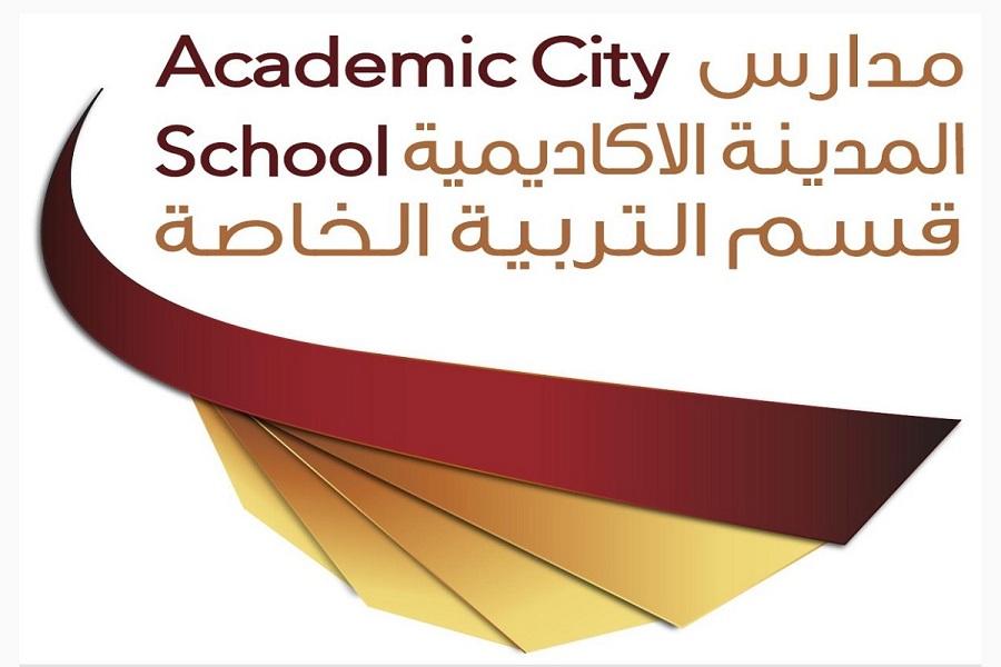 مدارس المدينة الأكاديمية التربية الخاصة