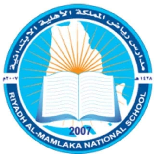 مدارس رياض المملكة الأهلية