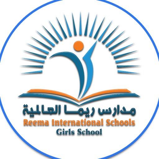 مدرسة ريما العالمية