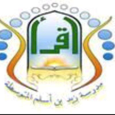 مدرسة زيد بن أسلم