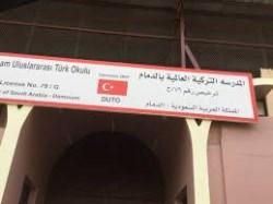 المدرسة التركية العالمية بالدمام