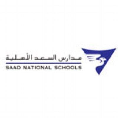 مدارس السعد الأهلية