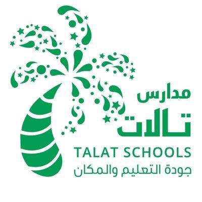 مدارس تالات