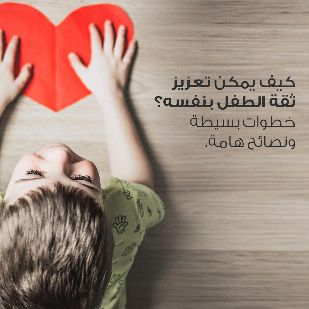9 نصائح لتعزيز ثقة طفلك بنفسه !