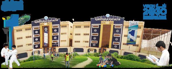 صور مدارس أمجاد قرطبة الأهلية