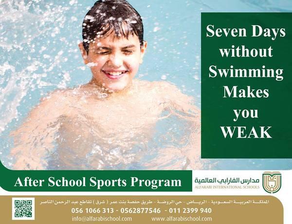 السباحة فى مدرسة الفارابى العالمية