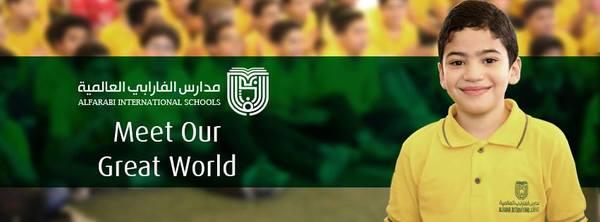 صورة من مدارس الفارابى العالمية