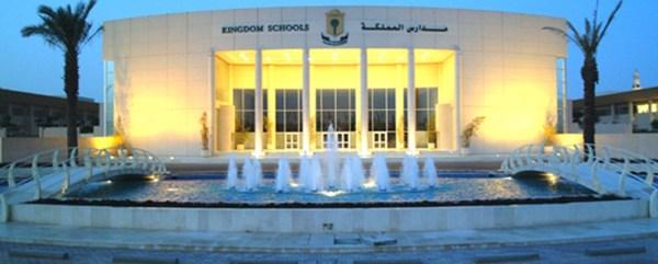 مدارس المملكة ياسكولز