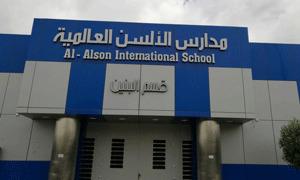 صور مدارس الألسن العالمية