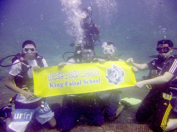 مدارس الملك فيصل العالمية بالرياض