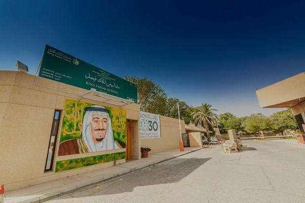 صورة لمدرسة الملك فيصل العالمية