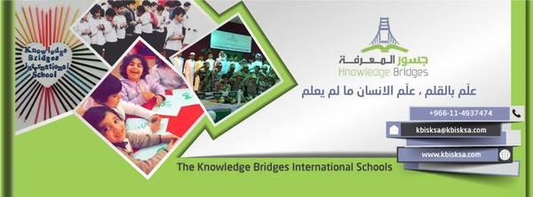 معلومات وبيانات مدارس جسور المعرفة العالمية بالرياض