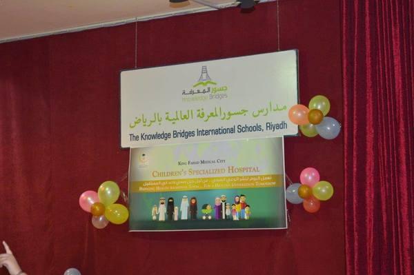 حفل بمدارس جسور المعرفة العالمية بالرياض