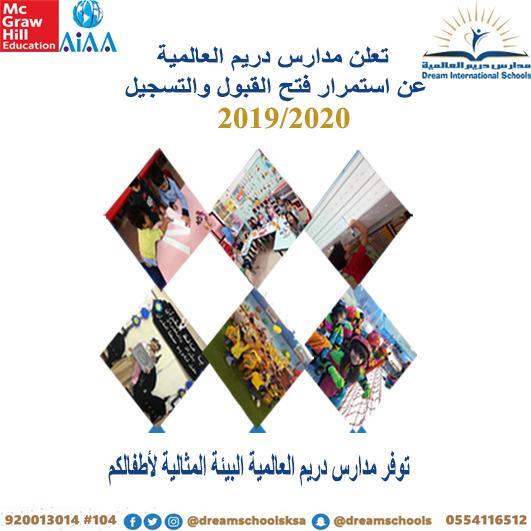 التسجيل متاح للعام الجديد 2019/2020