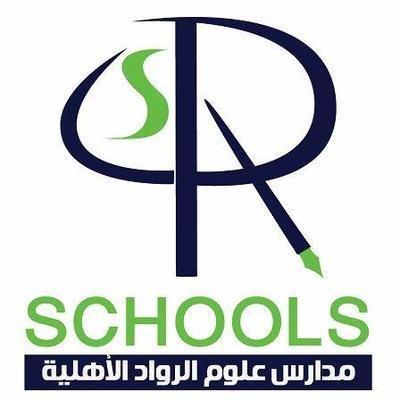 مدارس علوم الرواد الأهلية