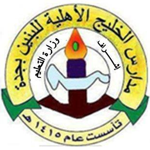 مدرسة الخليج الاهلية بجدة