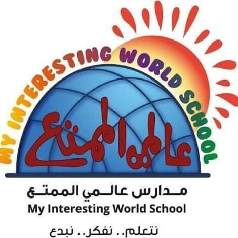 مدارس عالمي الممتع