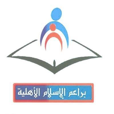 مدرسة براعم الإسلام الأهلية