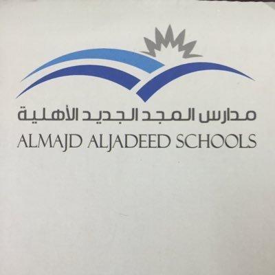 مدارس المجد الجديد الأهلية